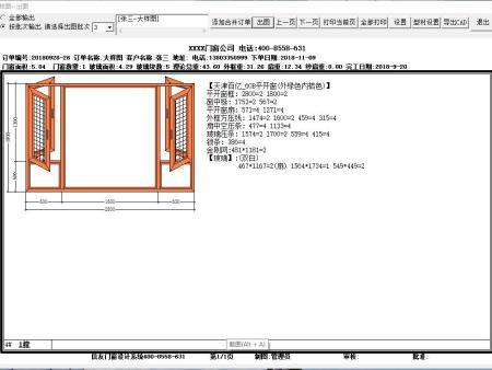 門窗設計系統價位-秦皇島可靠的門窗設計系統供應