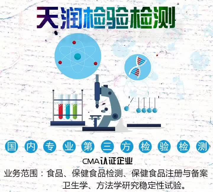 黑龙江保健食品检测 第三方检测联系电话15145015587