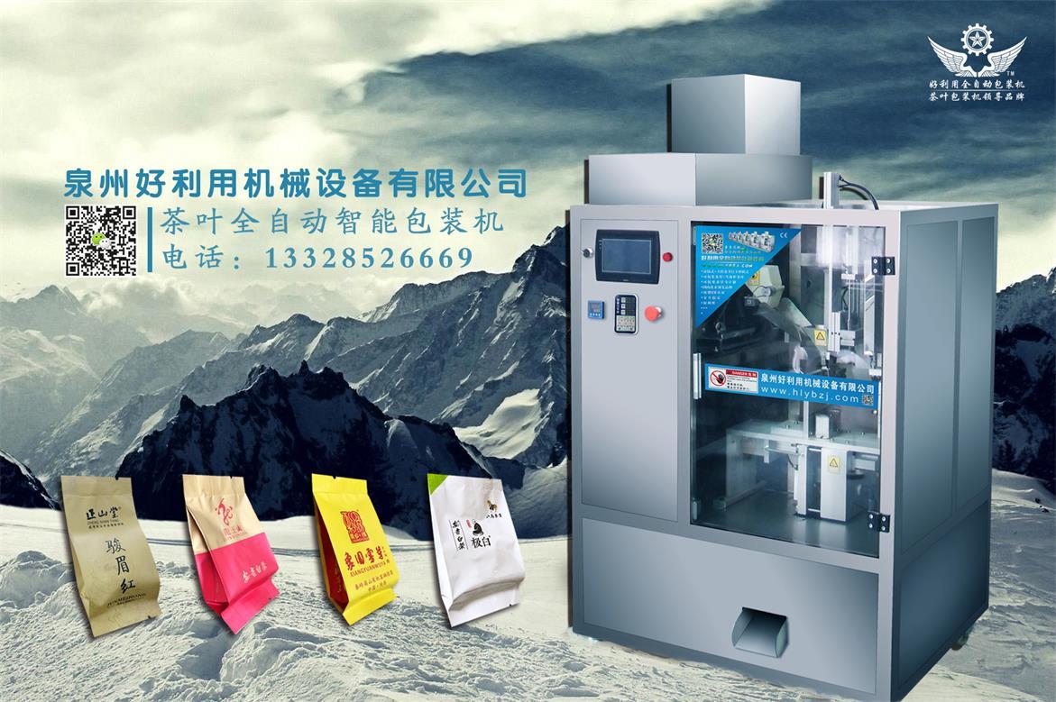 茶叶充氮气包装机-高品质茶叶充氮气包装机推荐