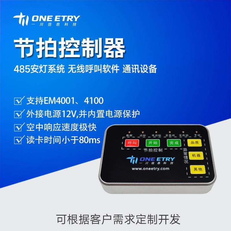 广东工位机公司_广州区域好用的一川科技485节拍控制器