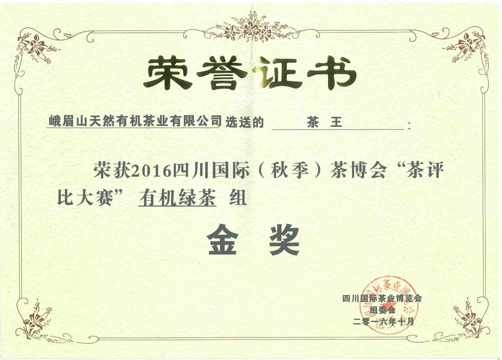 中国名茶供应厂家-成都天然有机茶供应商哪家好