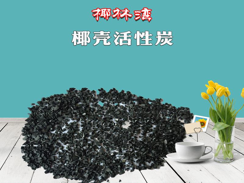 海南省供应划算的净水炭   -净水炭厂家