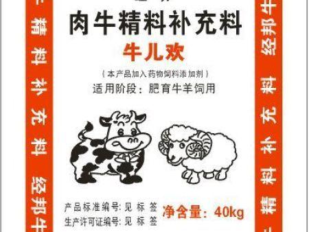肉牛精料补充料牛儿欢