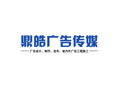 沈阳鼎皓广告传媒有限公司