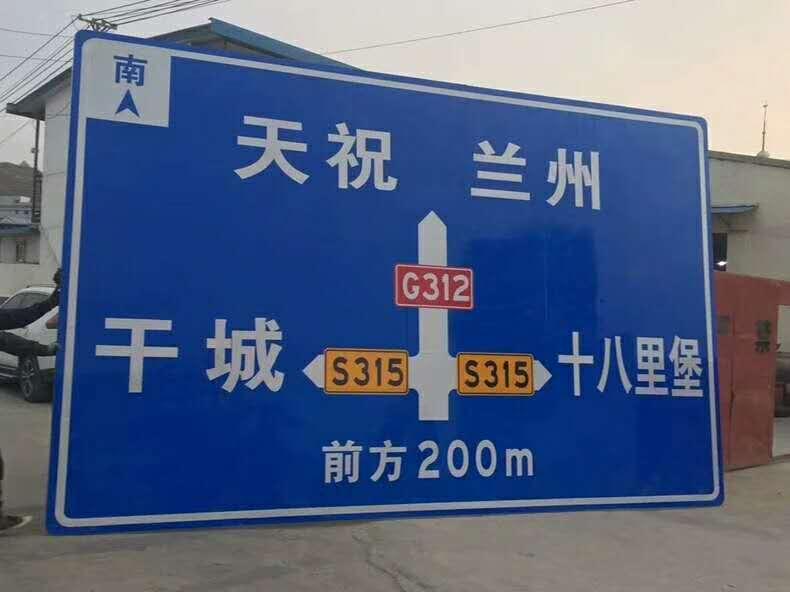 青海道路標志牌_蘭州優良蘭州道路標志牌推薦