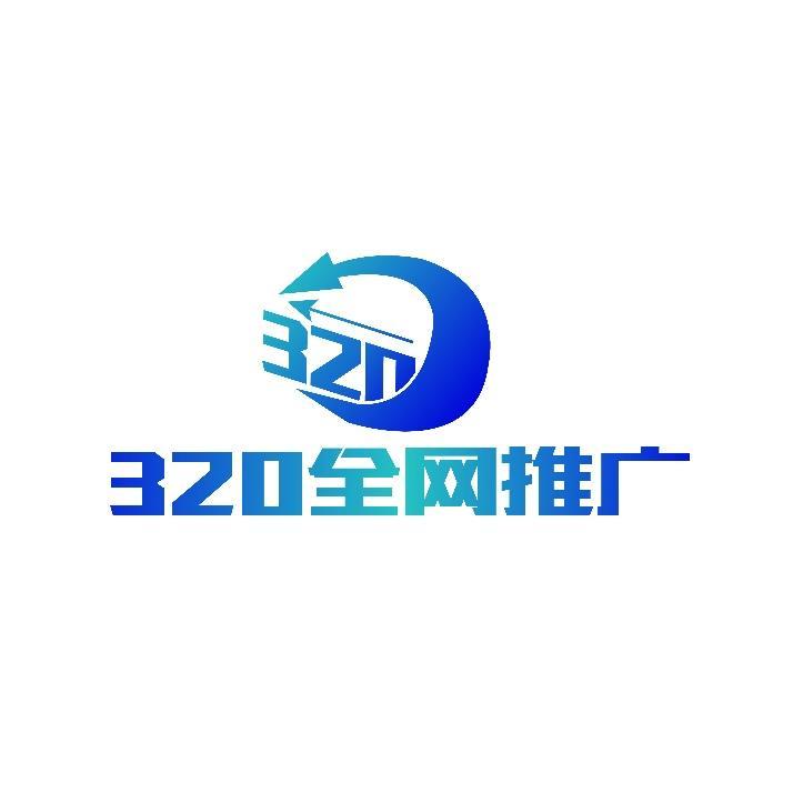 320全网推广客服|去哪找品牌好的网络广告