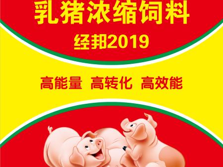 贵州猪饲料怎样-贵阳超值的乳猪浓缩饲料 经邦2019哪有卖