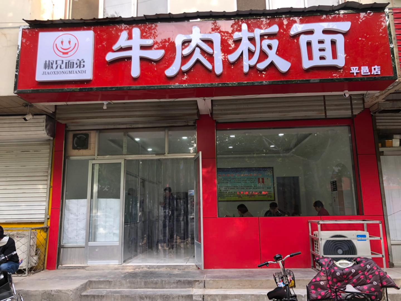 西藏太和板面加盟哪家好-椒兄面弟專業提供太和板面加盟