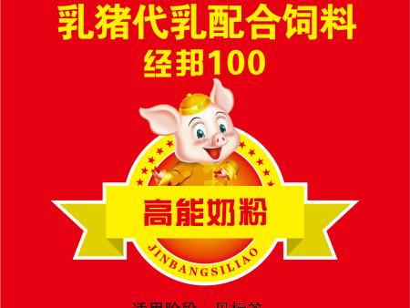 热卖猪饲料-贵阳有品质的乳猪代乳配合饲料-经邦100哪里有供应