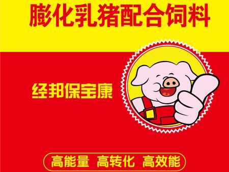 膨化乳猪配合饲料经邦保宝康