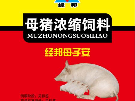 贵州批售猪饲料-优良的膨化乳猪配合饲料 经邦保宝康贵阳哪里有