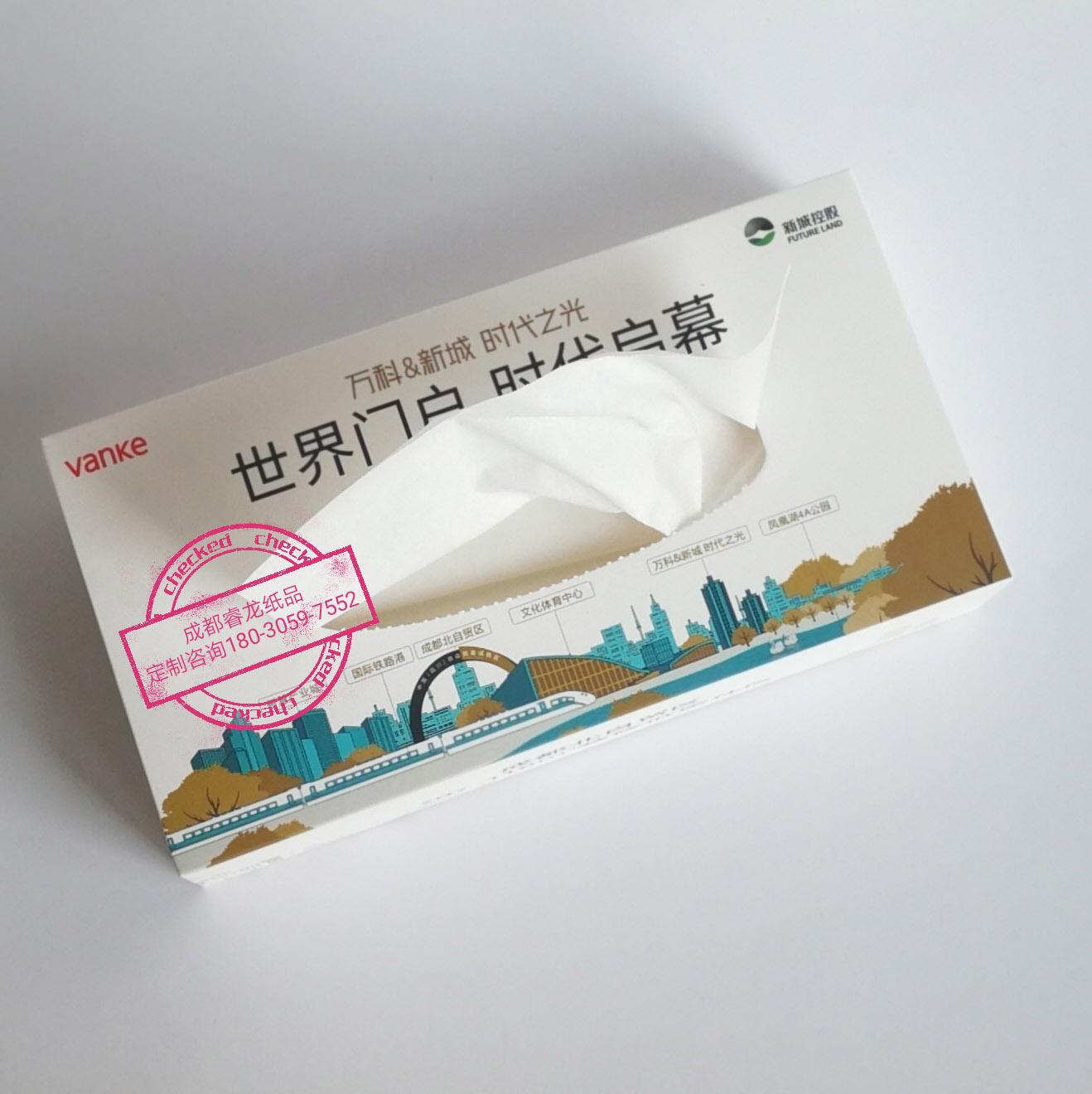 成都萬科房產禮品盒抽紙巾♜地產項目禮品盒抽紙定製☛成都睿龍