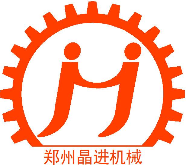 郑州晶进机械设备有限公司