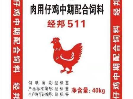 肉用仔鸡中期配合万博manbetx客户端经邦511