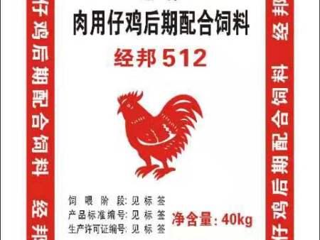 肉用仔鸡后期配合饲料经邦512