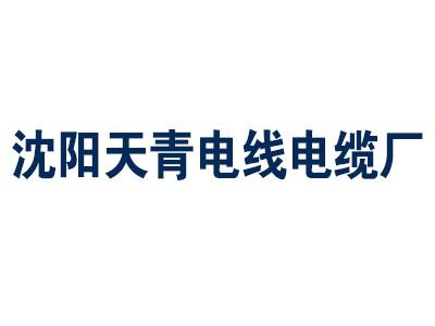 沈阳市天青电线电缆厂