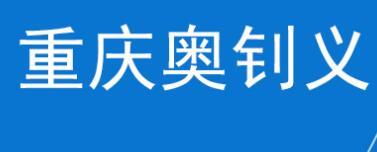重庆奥钊义建材有限公司