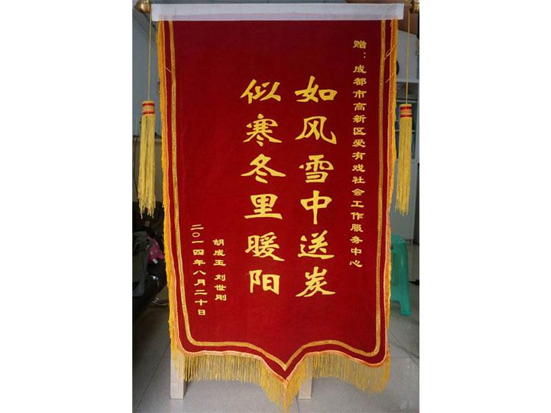 临沂高质量的锦旗制作|西安做锦旗
