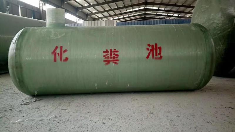 江苏倾销化粪池-河北具有口碑的玻璃钢化粪池品牌