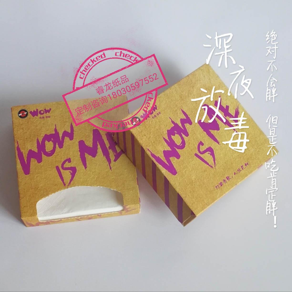 四川高端自助餐盒装餐巾纸➹180◈3059◈7552订做☎