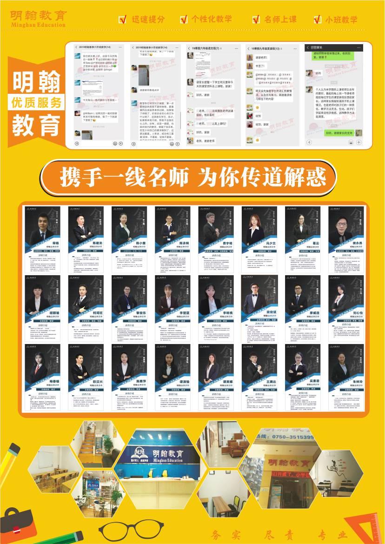 蓬江周到的江门明翰_江门有保障的高职高考补习机构是哪家