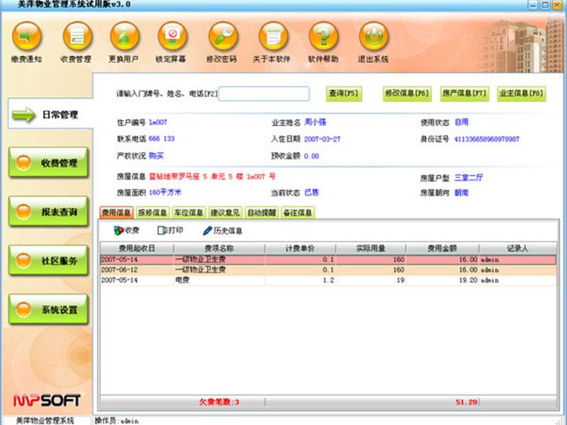 蘭州行業管理軟件-蘭州物業行業管理軟件-蘭州跆拳道管理軟件