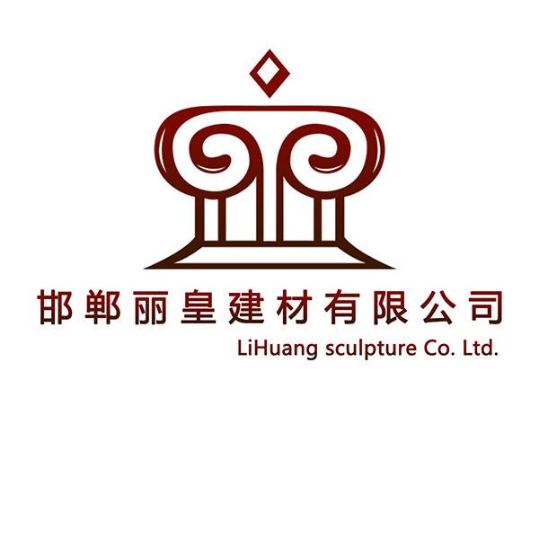 邯郸市邯山区丽皇建材有限公司