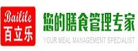 东莞市百立乐膳食管理有限公司