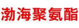 廊坊渤海聚氨酯有限公司