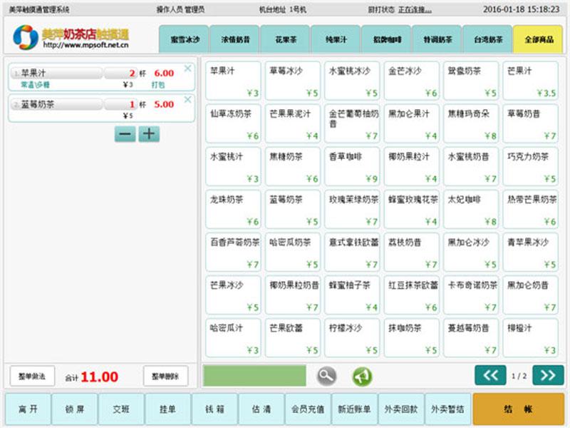 青海记账通管理系统安装-吉昌达稳定的兰州店铺通互联网版管理软件供应