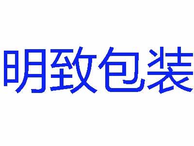 鄭州明致包裝材料有限公司