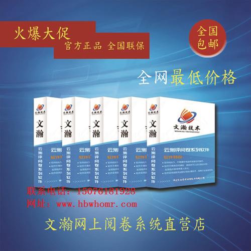 组卷阅卷软件 临沂兰山区为什么要用网上阅卷系统