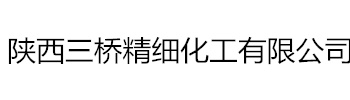 陕西三桥精细化工有限公司