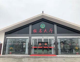 宜兴驾培学校