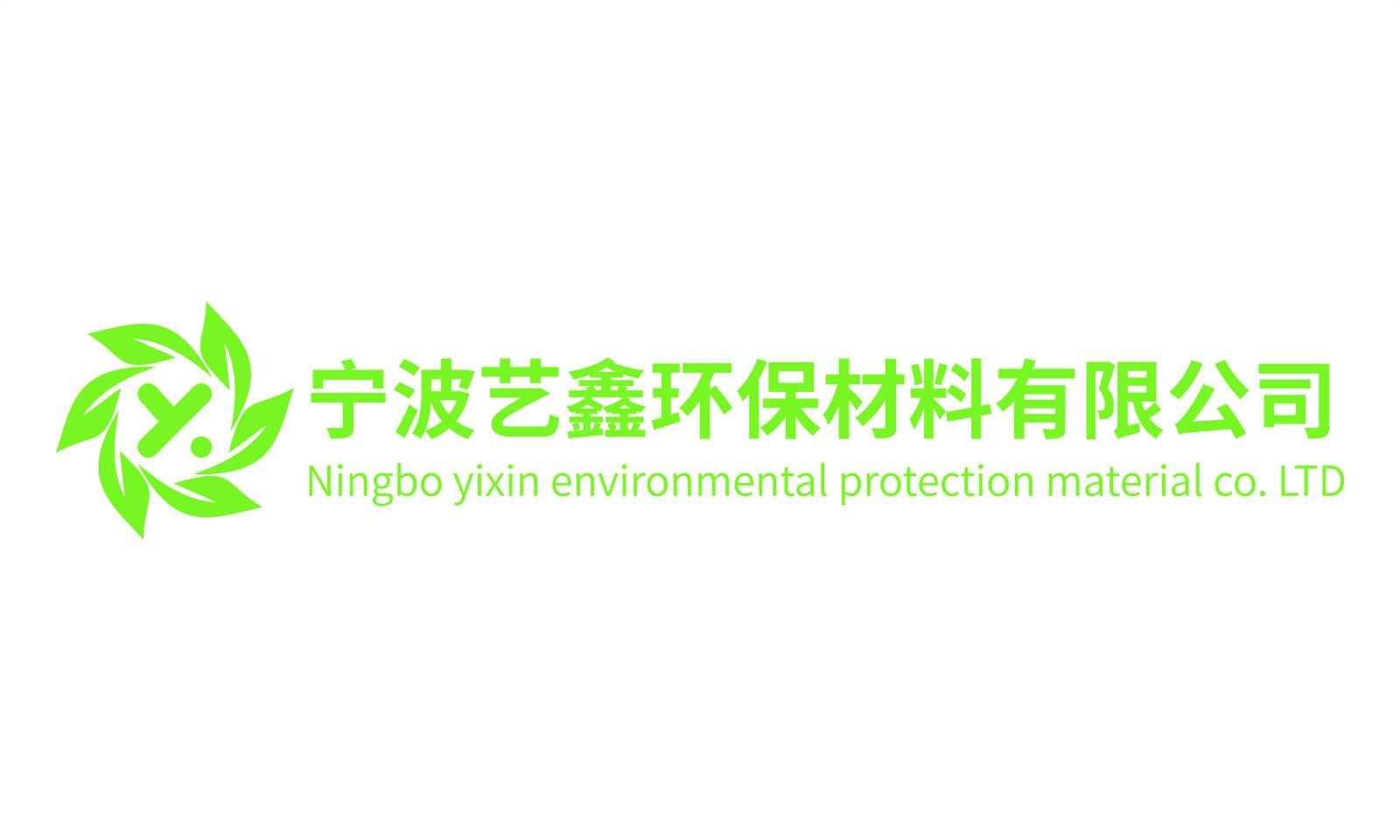 宁波艺鑫环保材料有限公司