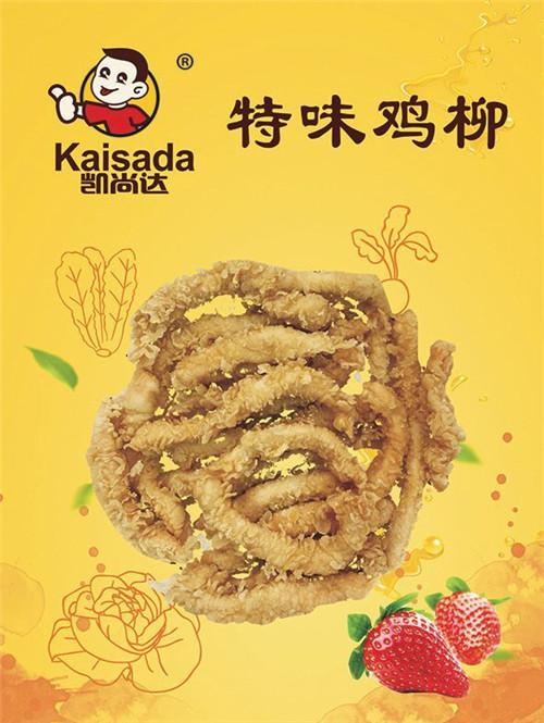 湖南雞排培訓,鄭州市凱尚達餐飲公司提供信譽好的御膳叉骨加盟