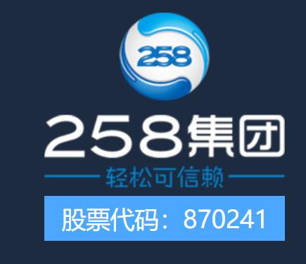258商务卫士济南授权服务商