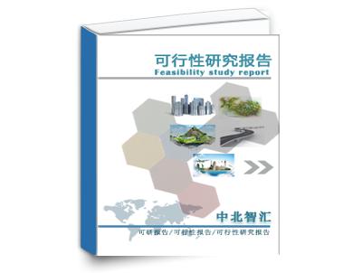 甘肅可信賴的編制可行性研究報告單位—中北智匯