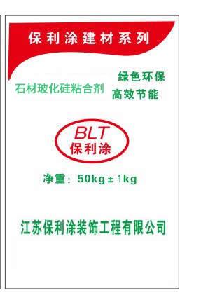 声誉好的石材玻化硅粘合剂供应商当属保利涂装饰工程有限公司 石材玻化硅粘合剂提供