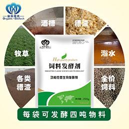 饲料发酵剂排行-在哪有卖优良的饲料发酵剂