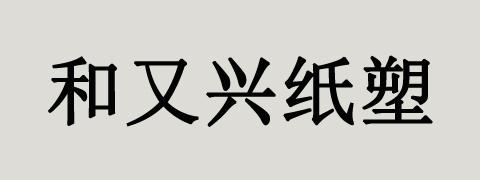雄县朱各庄镇和又兴纸塑包装厂