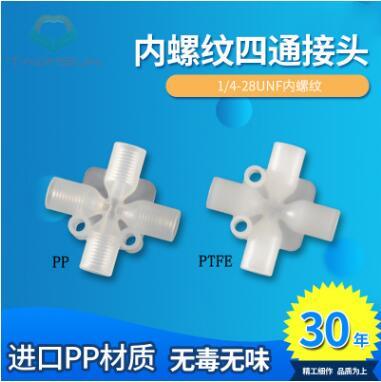 厂家提供优质硬管接头四通等径四通分流器内螺纹四通塑料接头