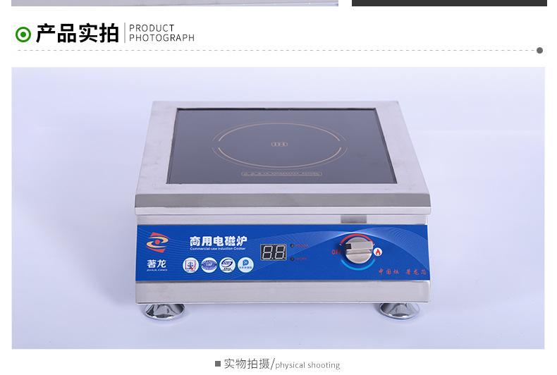 台式平面小炒炉