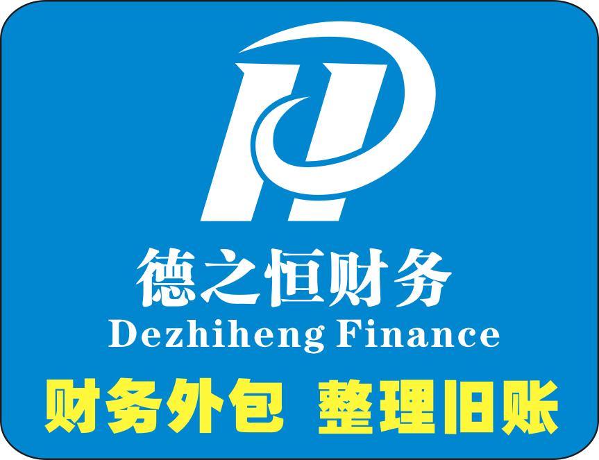 河南财务外包公司