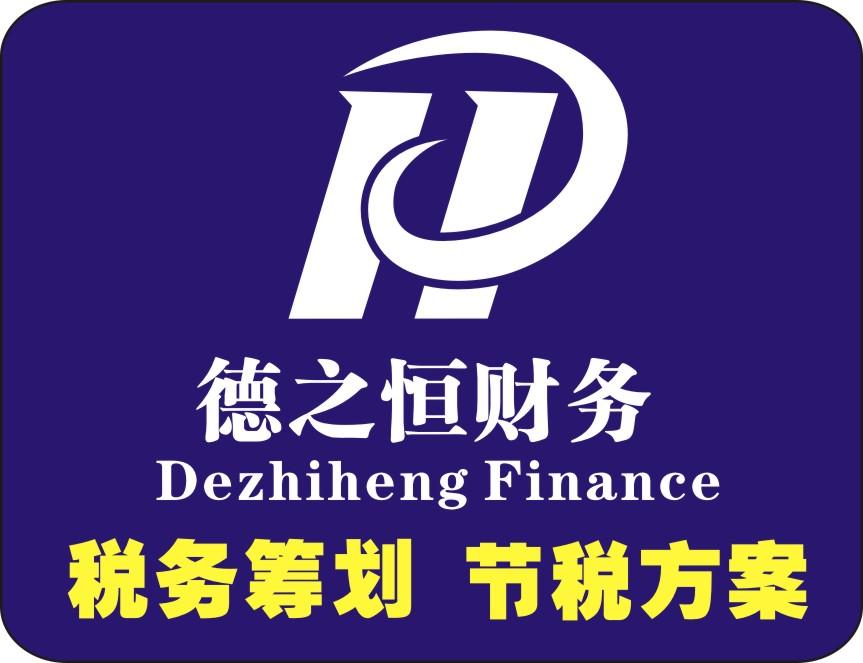 河南税务筹划公司