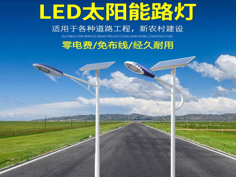 太阳能路灯批发|郑州提供超值的太阳能路灯