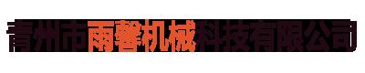 青州市雨馨机械科技千亿平台