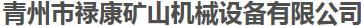 青州市禄康矿山机械betway88有限公司