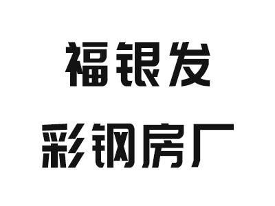 银川福银发彩钢房厂