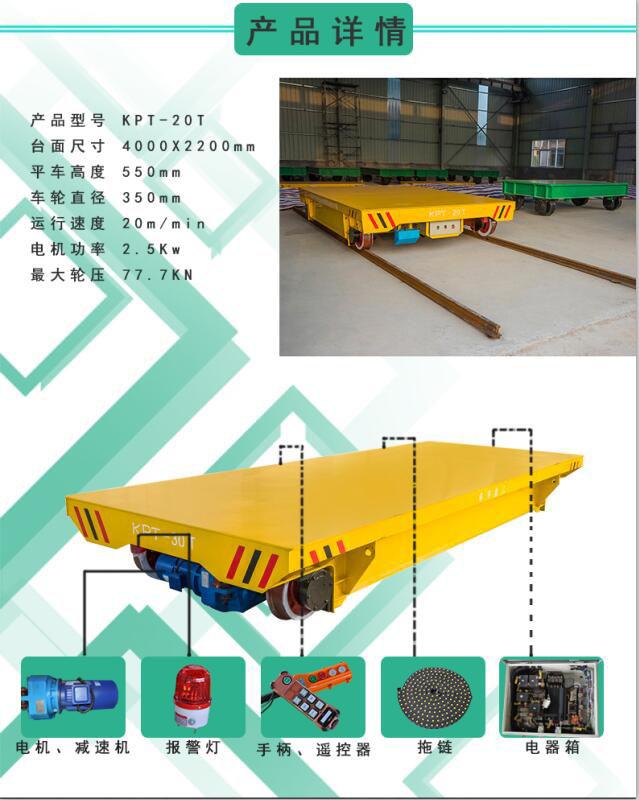 直销拖电缆地平车 轨道平车厂家推荐10吨电动平车